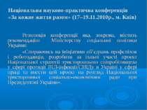 Національна науково-практична конференція «За кожне життя разом» (17–19.11.20...