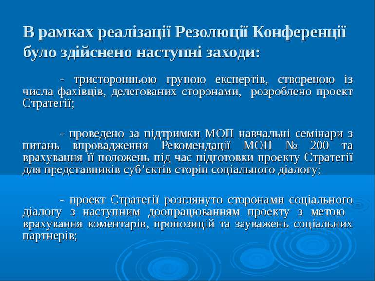 В рамках реалізації Резолюції Конференції було здійснено наступні заходи: - т...