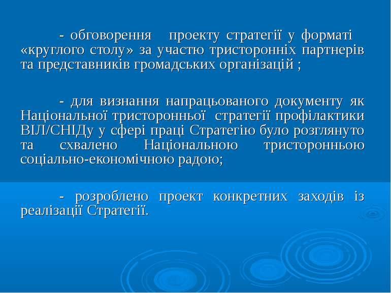 - обговорення проекту стратегії у форматі «круглого столу» за участю тристоро...