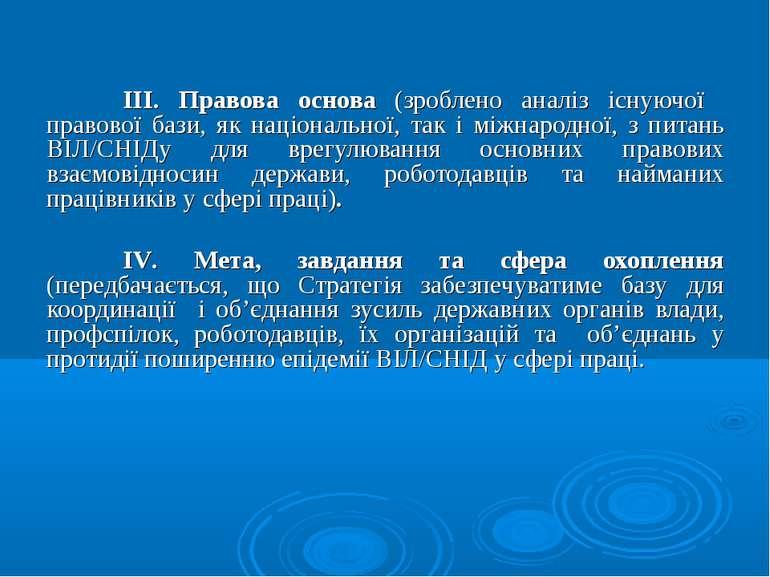 ІІІ. Правова основа (зроблено аналіз існуючої правової бази, як національної,...
