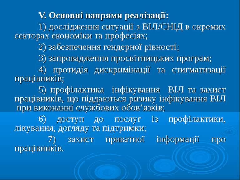 V. Основні напрями реалізації: 1) дослідження ситуації з ВІЛ/СНІД в окремих с...