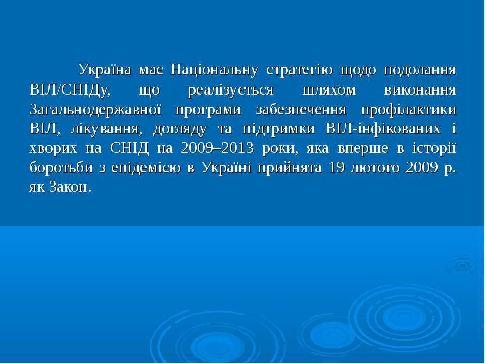 Україна має Національну стратегію щодо подолання ВІЛ/СНІДу, що реалізується ш...
