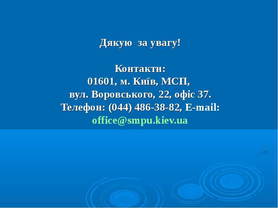 Дякую за увагу! Контакти: 01601, м. Київ, МСП, вул. Воровського, 22, офіс 37....