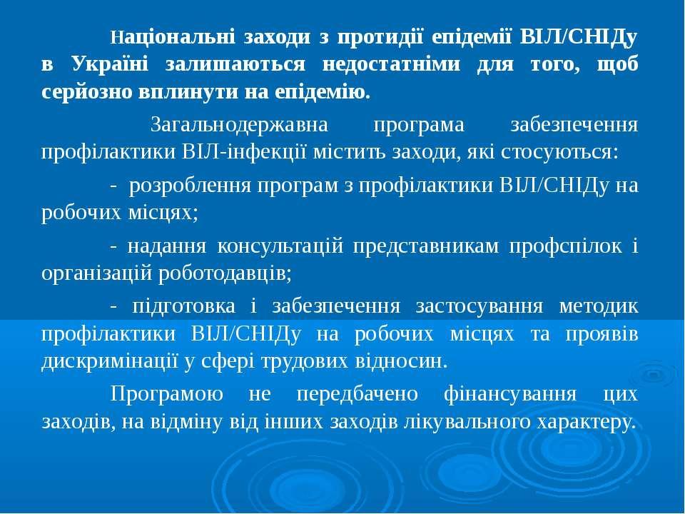 Національні заходи з протидії епідемії ВІЛ/СНІДу в Україні залишаються недост...