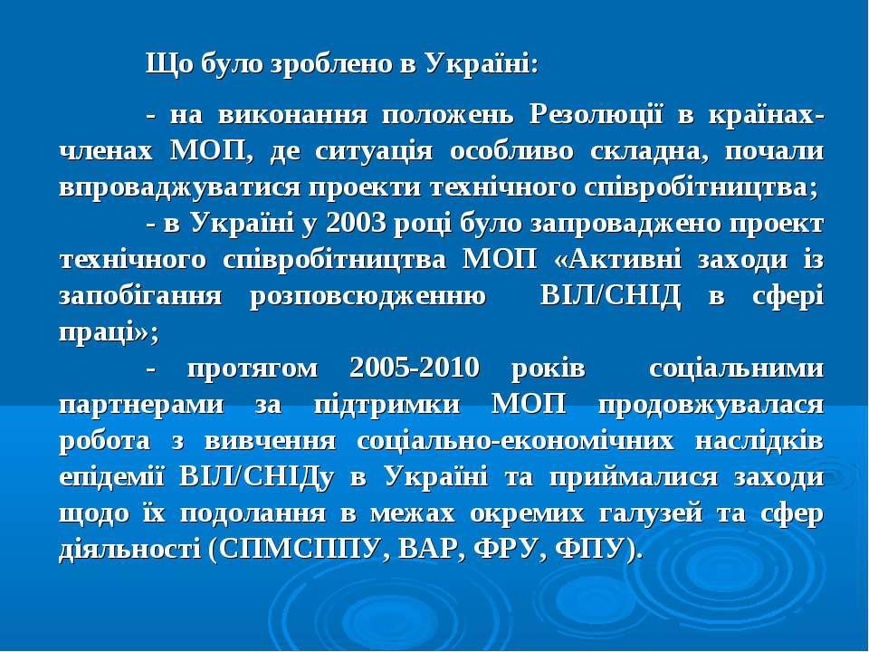 Що було зроблено в Україні: - на виконання положень Резолюції в країнах-члена...