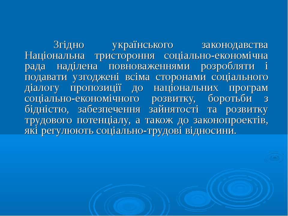 Згідно українського законодавства Національна тристороння соціально-економічн...