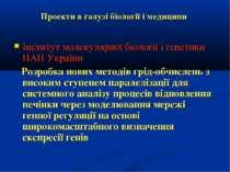 Проекти в галузі біології і медицини Інститут молекулярної біології і генетик...