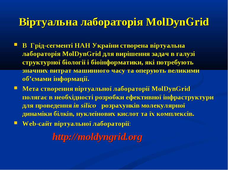 Віртуальна лабораторія MolDynGrid В Грід-сегменті НАН України створена віртуа...