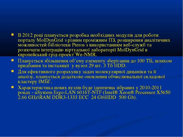 В 2012 році планується розробка необхідних модулів для роботи порталу MolDynG...