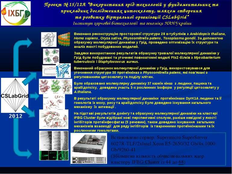 Встановлено сервер: Supermicro SuperServer 6027R-TLF/2xlntel Xeon E5-2650/32 ...