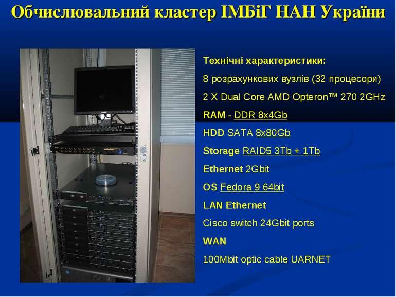 Обчислювальний кластер ІМБіГ НАН України Технічні характеристики: 8 розрахунк...
