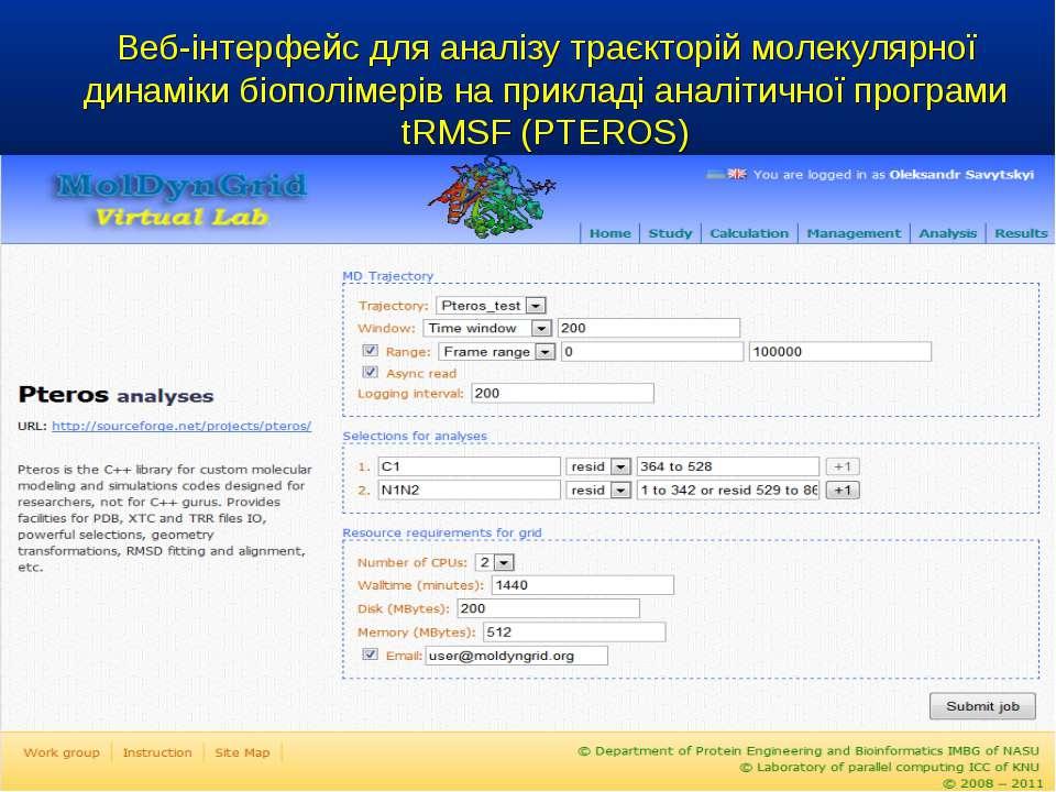 Веб-інтерфейс для аналізу траєкторій молекулярної динаміки біополімерів на пр...