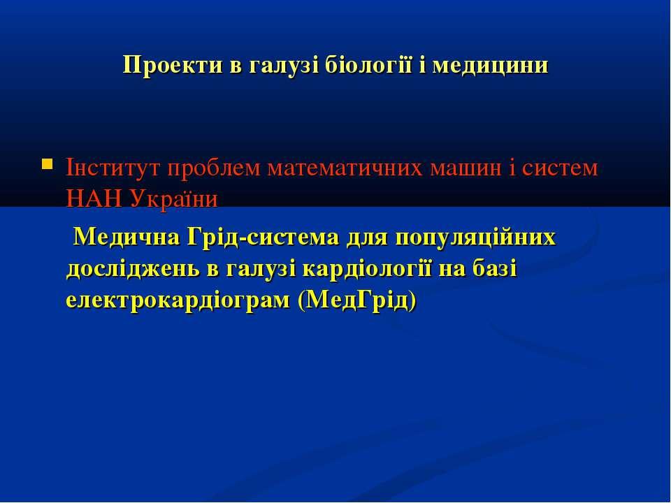 Проекти в галузі біології і медицини Інститут проблем математичних машин і си...