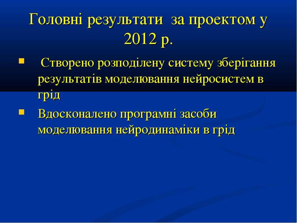 Головні результати за проектом у 2012 р. Створено розподілену систему зберіг...