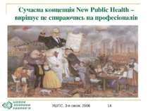 Сучасна концепція New Public Health – вирішує це спираючись на професіоналів ...