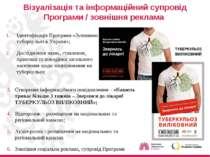 Ідентифікація Програми «Зупинимо туберкульоз в Україні»; Дослідження знань, с...