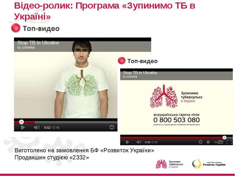 Відео-ролик: Програма «Зупинимо ТБ в Україні» Виготолено на замовлення БФ «Ро...
