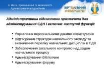 Адміністративна підсистема призначена для адміністрування СДН і включає насту...