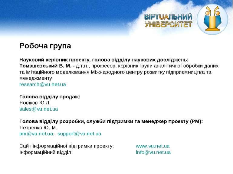 Робоча група Науковий керівник проекту, голова відділу наукових досліджень: Т...