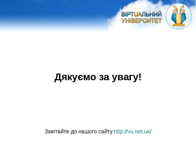 Дякуємо за увагу! Завітайте до нашого сайту http://vu.net.ua/
