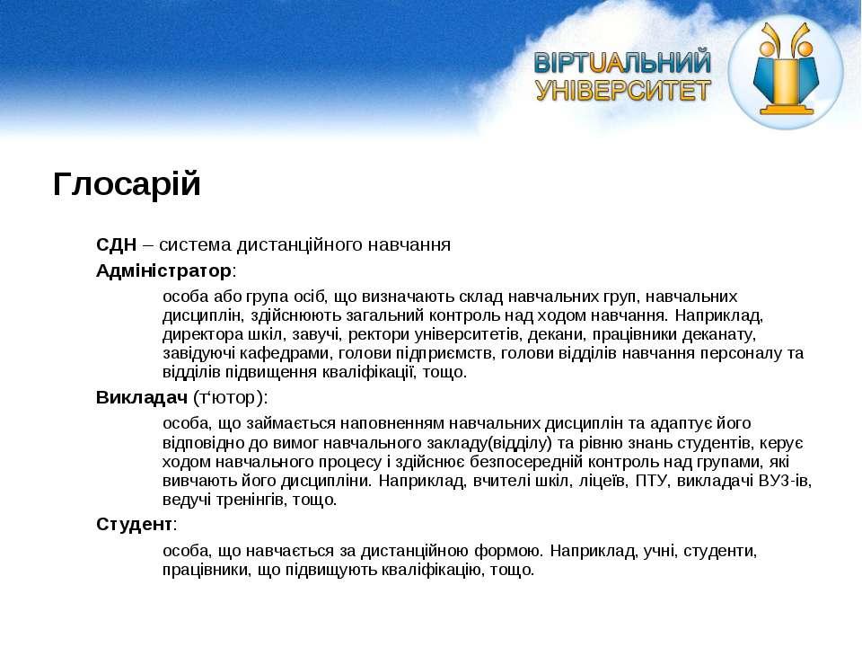 Глосарій СДН – система дистанційного навчання Адміністратор: особа або група ...