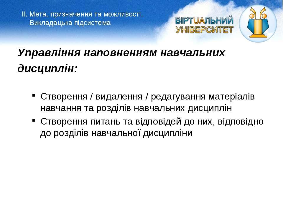 Управління наповненням навчальних дисциплін: Створення / видалення / редагува...