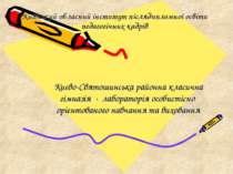 Києво-Святошинська районна класична гімназія - лабораторія особистісно орієнт...