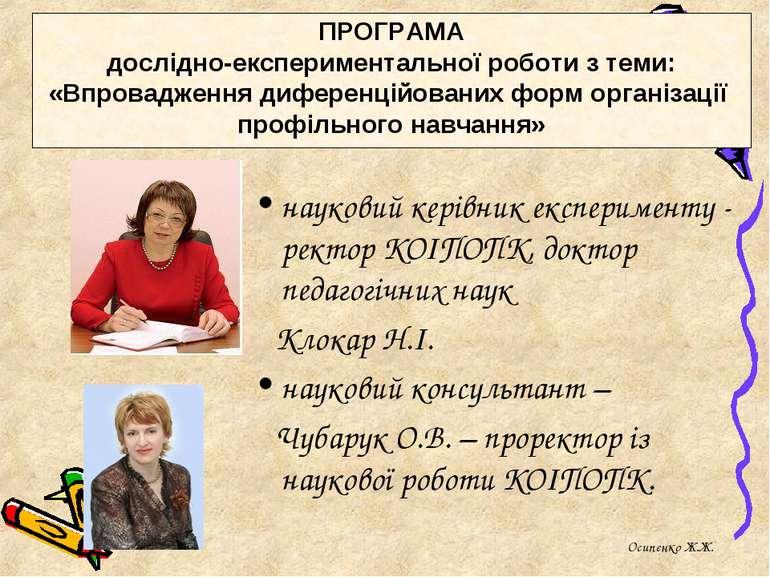 науковий керівник експерименту - ректор КОІПОПК, доктор педагогічних наук Кло...