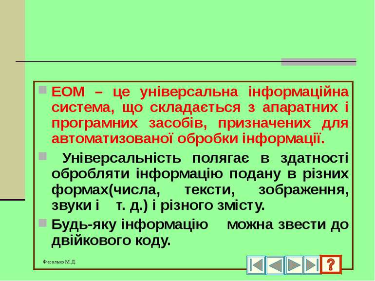 ЕОМ – це універсальна інформаційна система, що складається з апаратних і прог...