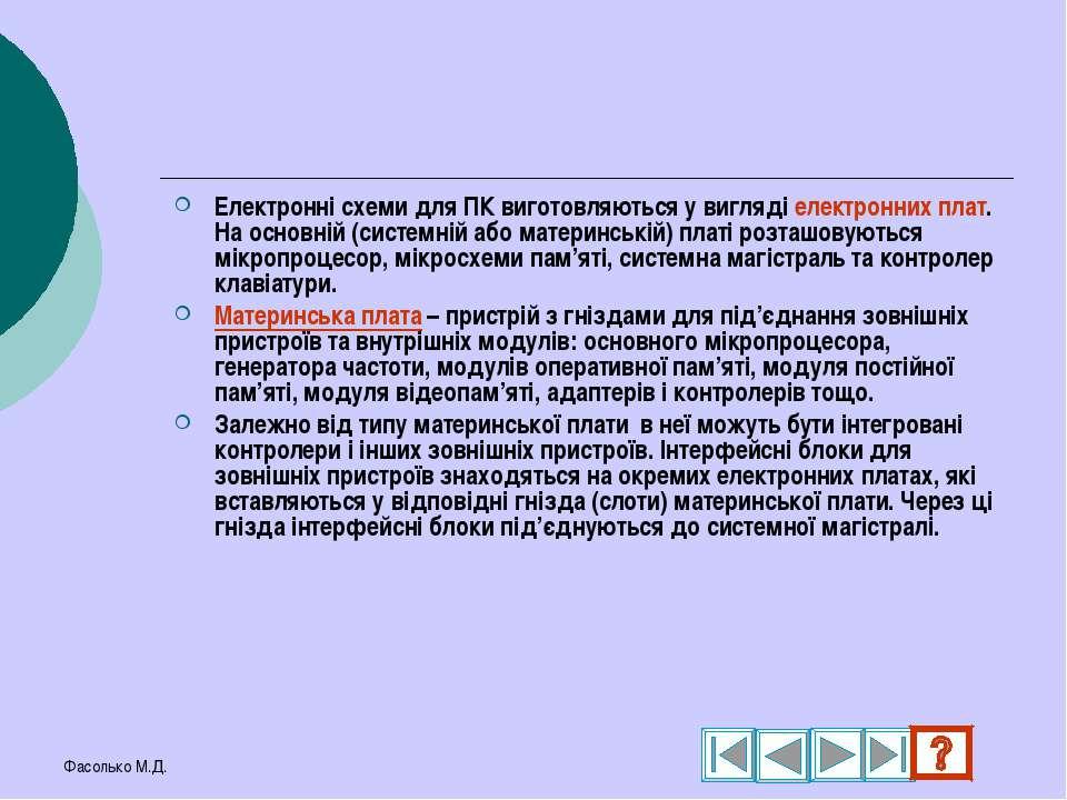 Електронні схеми для ПК виготовляються у вигляді електронних плат. На основні...