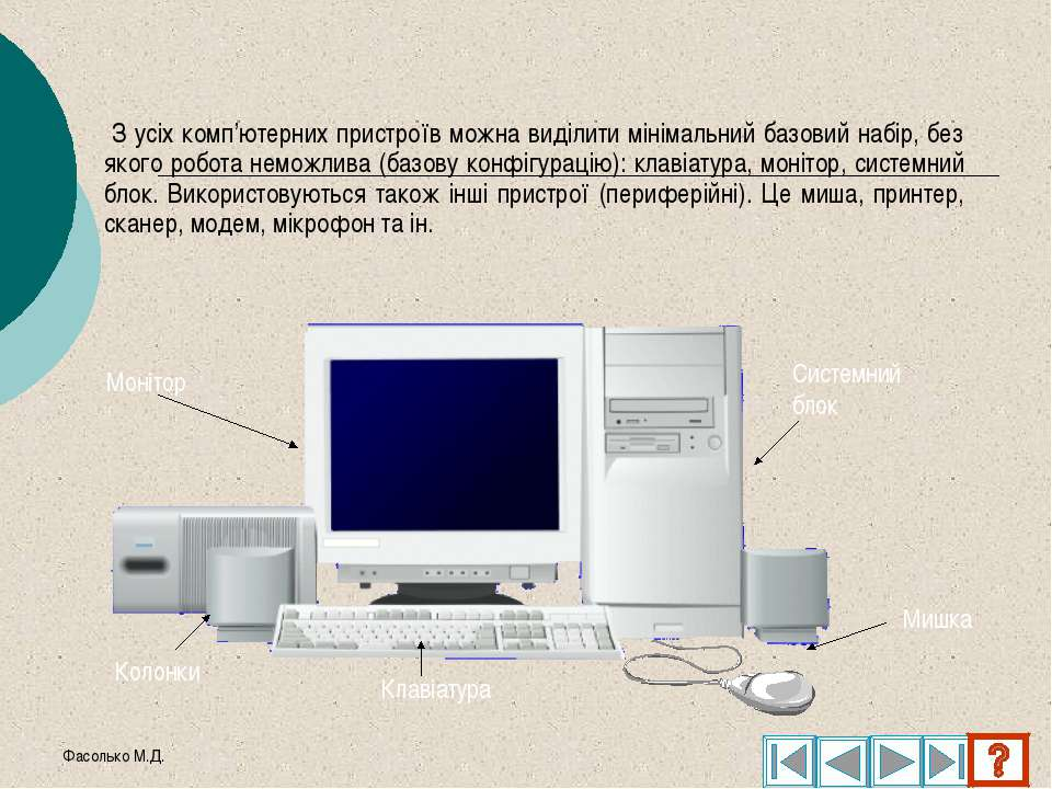 З усіх комп'ютерних пристроїв можна виділити мінімальний базовий набір, без я...