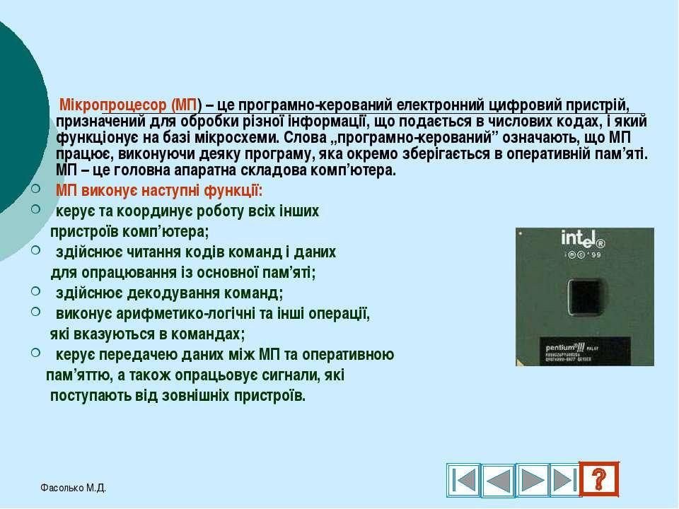 Мікропроцесор (МП) – це програмно-керований електронний цифровий пристрій, пр...