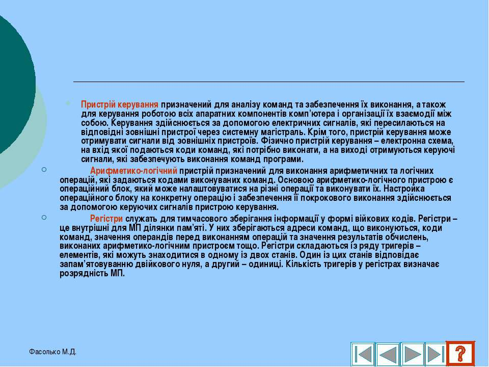 Пристрій керування призначений для аналізу команд та забезпечення їх виконанн...