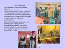 ПЕРСПЕКТИВИ: Спеціалізація і освоєння суміжних областей. Впевнений в собі роб...