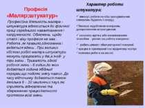 Професія «Маляр;штукатур» Професійна діяльність маляра - штукатура відноситьс...