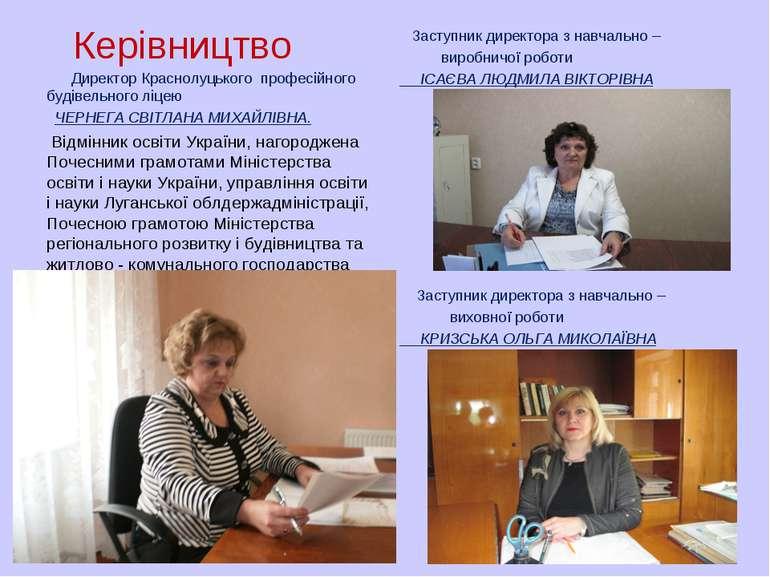 Керівництво Директор Краснолуцького професійного будівельного ліцею ЧЕРНЕГА С...