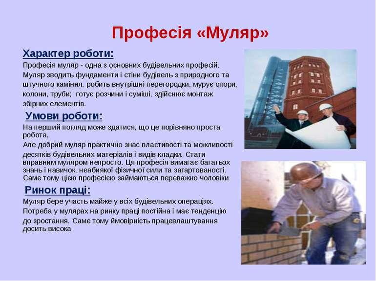 Професія «Муляр» Характер роботи: Професія муляр - одна з основних будівельни...