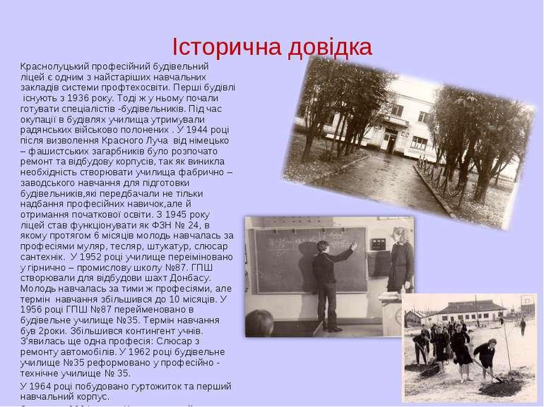 Історична довідка Краснолуцький професійний будівельний ліцей є одним з найст...