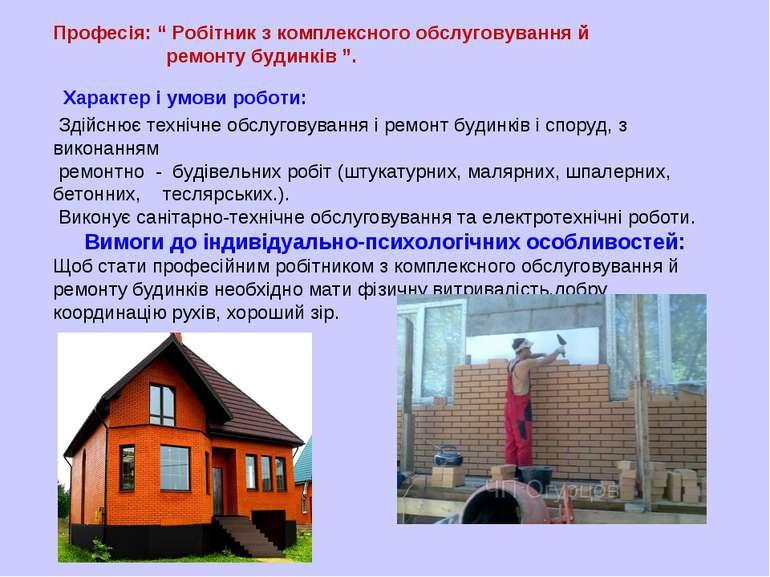"""Професія: """" Робітник з комплексного обслуговування й ремонту будинків """". Хара..."""