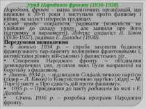 Уряд Народного фронту (1936-1938) Народний, фронт – назва політичних організа...