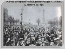 «Фото: антифашистська демонстрація у Парижі. 12 лютого 1934 р.»