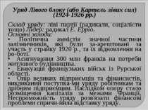 Уряд Лівого блоку (або Картель лівих сил) (1924-1926 рр.) Склад уряду: ліві п...
