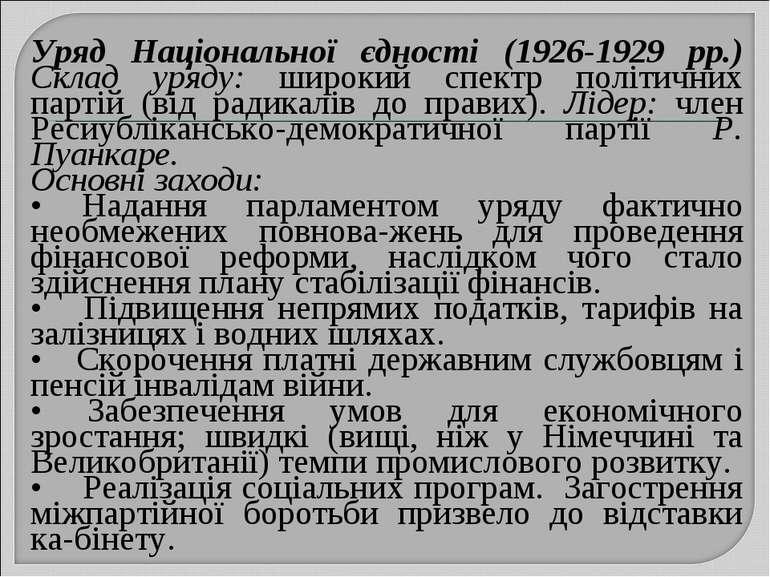 Уряд Національної єдності (1926-1929 рр.) Склад уряду: широкий спектр політич...