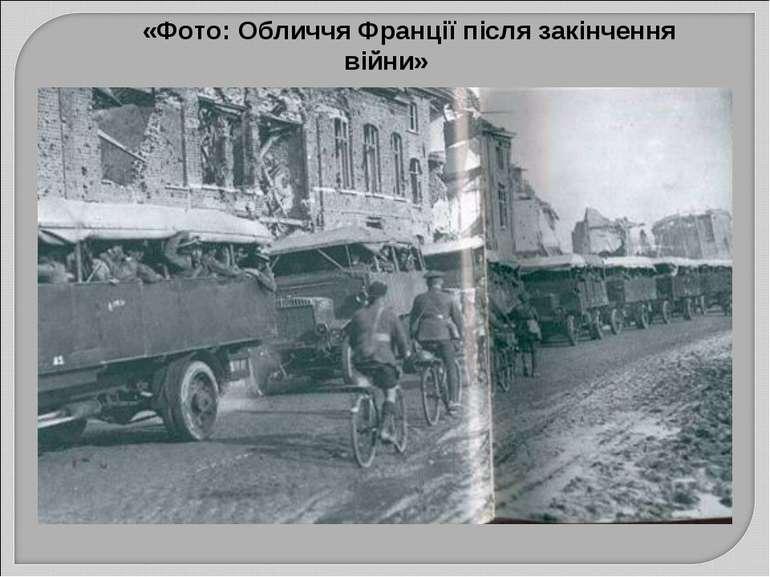 «Фото: Обличчя Франції після закінчення війни»