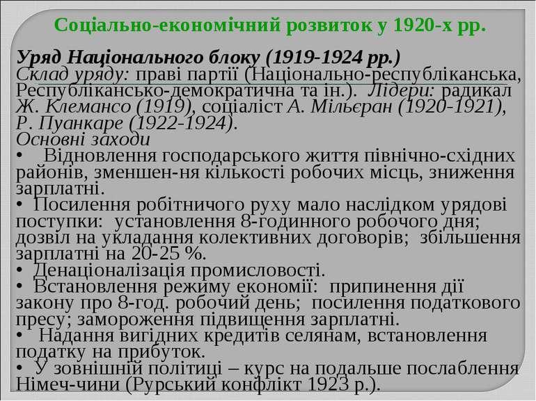 Соціально-економічний розвиток у 1920-х рр. Уряд Національного блоку (1919-19...