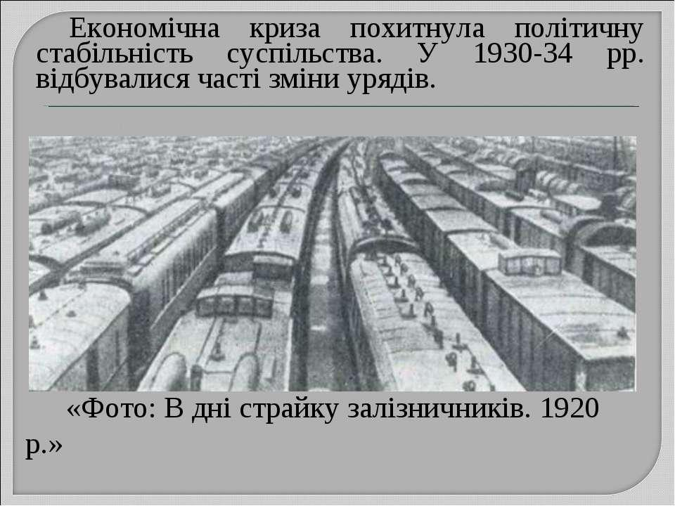 «Фото: В дні страйку залізничників. 1920 р.» Економічна криза похитнула політ...