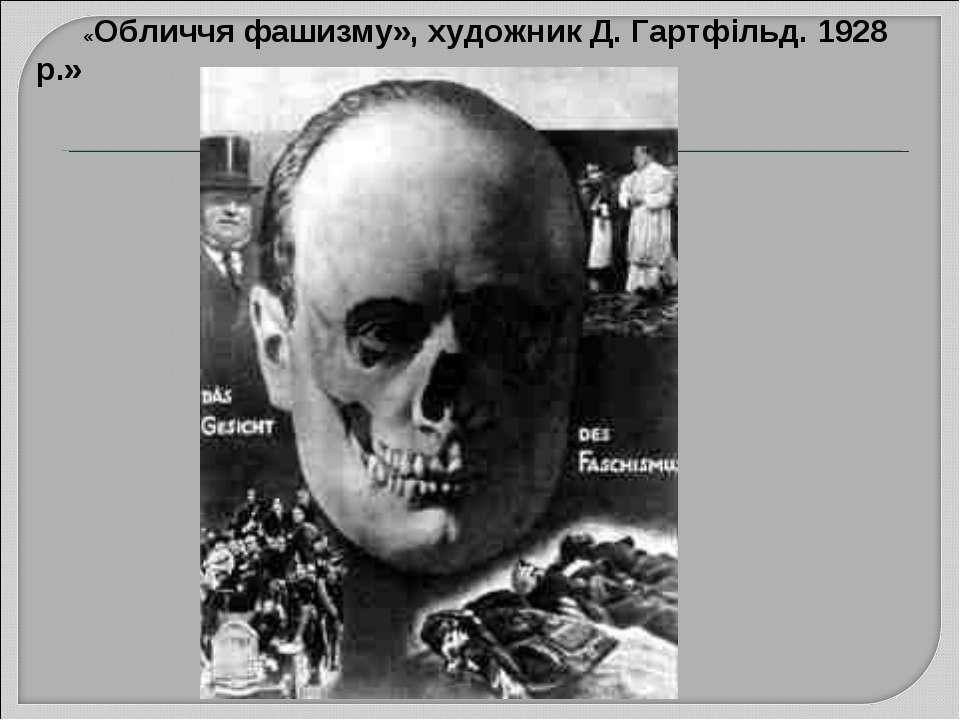«Обличчя фашизму», художник Д. Гартфільд. 1928 р.»