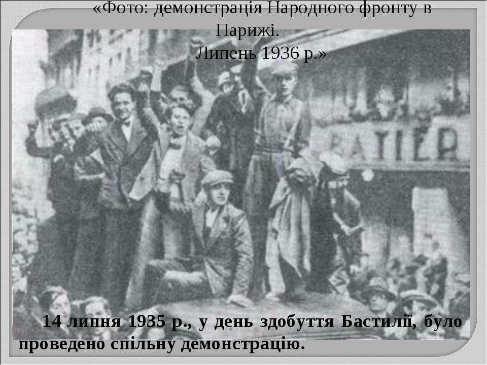 14 липня 1935 р., у день здобуття Бастилії, було проведено спільну демонстрац...