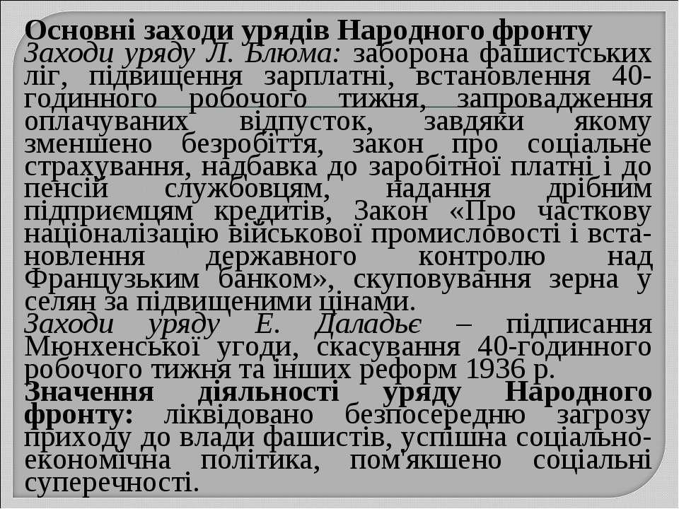 Основні заходи урядів Народного фронту Заходи уряду Л. Блюма: заборона фашист...