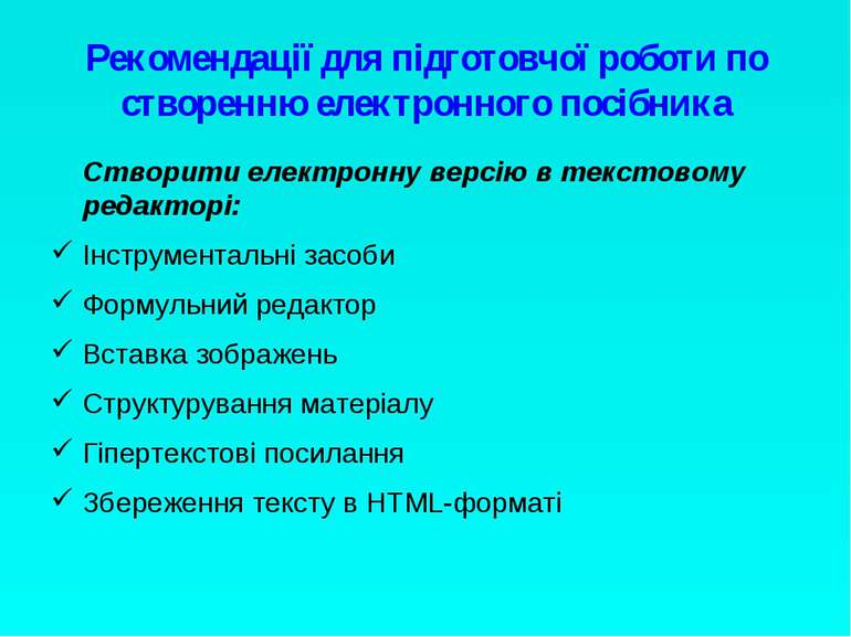 Рекомендації для підготовчої роботи по створенню електронного посібника Створ...